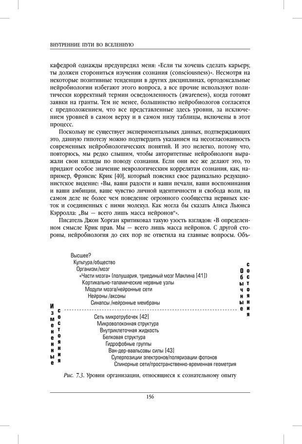 PDF. Внутренние пути во Вселенную. Путешествия в другие миры. Страссман Р. Страница 151. Читать онлайн