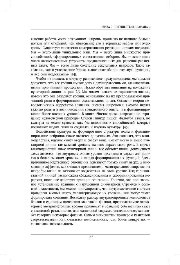 PDF. Внутренние пути во Вселенную. Путешествия в другие миры. Страссман Р. Страница 152. Читать онлайн