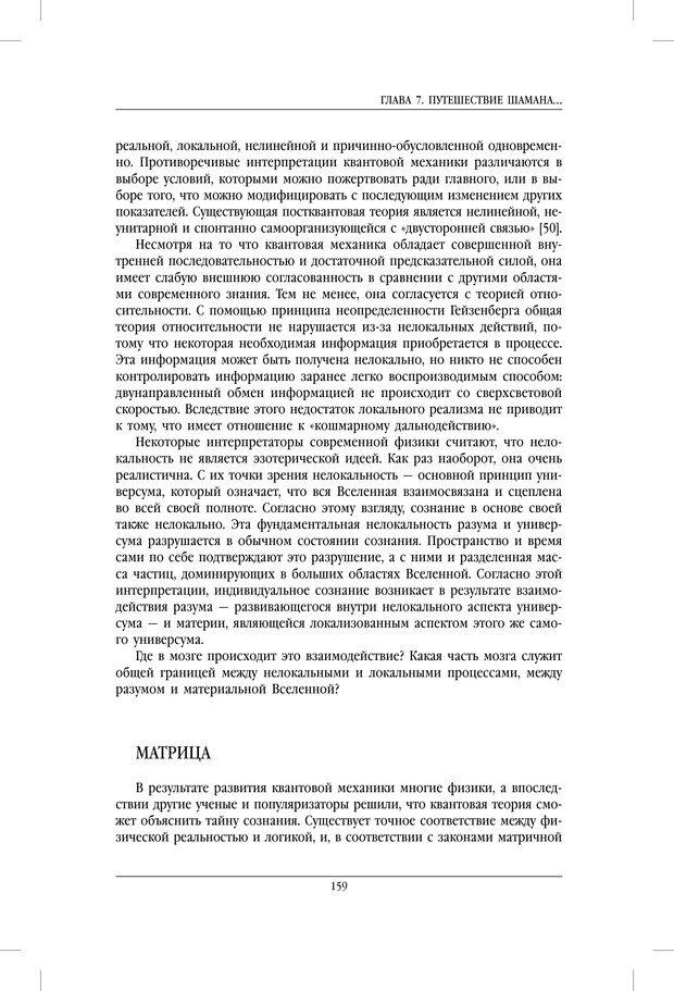 PDF. Внутренние пути во Вселенную. Путешествия в другие миры. Страссман Р. Страница 154. Читать онлайн
