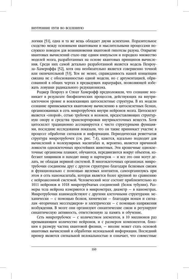 PDF. Внутренние пути во Вселенную. Путешествия в другие миры. Страссман Р. Страница 155. Читать онлайн