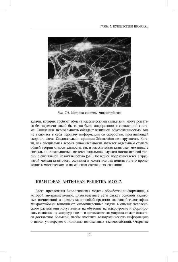 PDF. Внутренние пути во Вселенную. Путешествия в другие миры. Страссман Р. Страница 156. Читать онлайн
