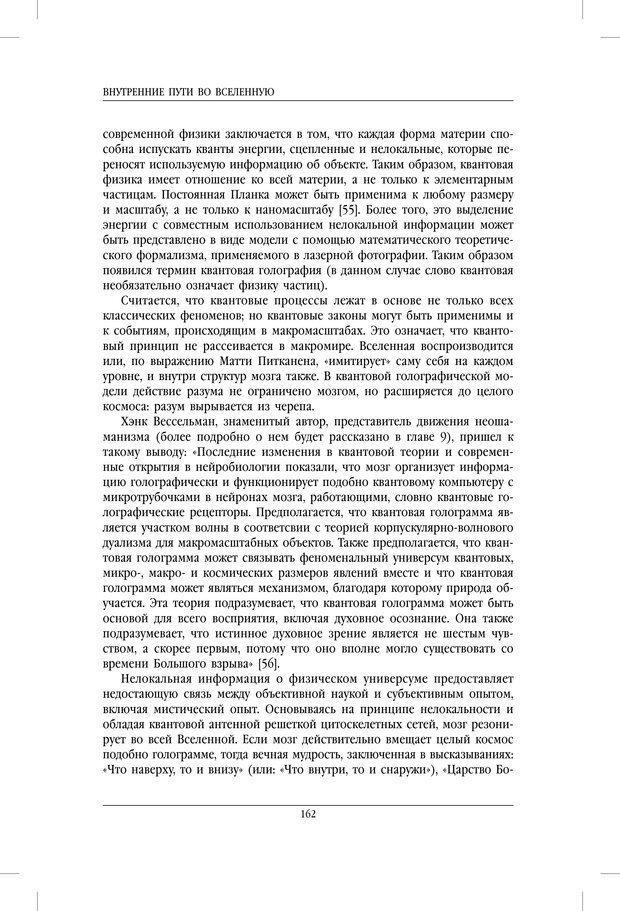 PDF. Внутренние пути во Вселенную. Путешествия в другие миры. Страссман Р. Страница 157. Читать онлайн