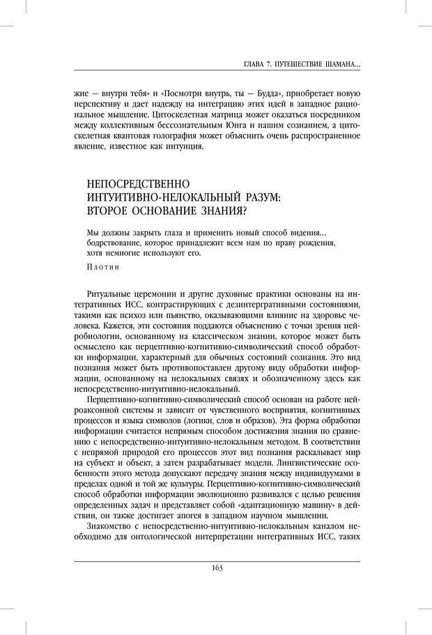 PDF. Внутренние пути во Вселенную. Путешествия в другие миры. Страссман Р. Страница 158. Читать онлайн