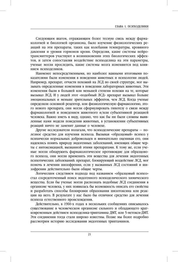 PDF. Внутренние пути во Вселенную. Путешествия в другие миры. Страссман Р. Страница 16. Читать онлайн