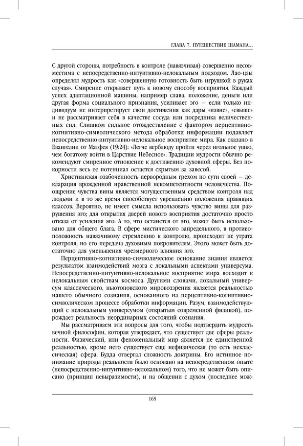 PDF. Внутренние пути во Вселенную. Путешествия в другие миры. Страссман Р. Страница 160. Читать онлайн