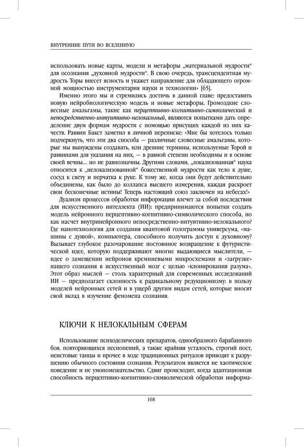 PDF. Внутренние пути во Вселенную. Путешествия в другие миры. Страссман Р. Страница 163. Читать онлайн