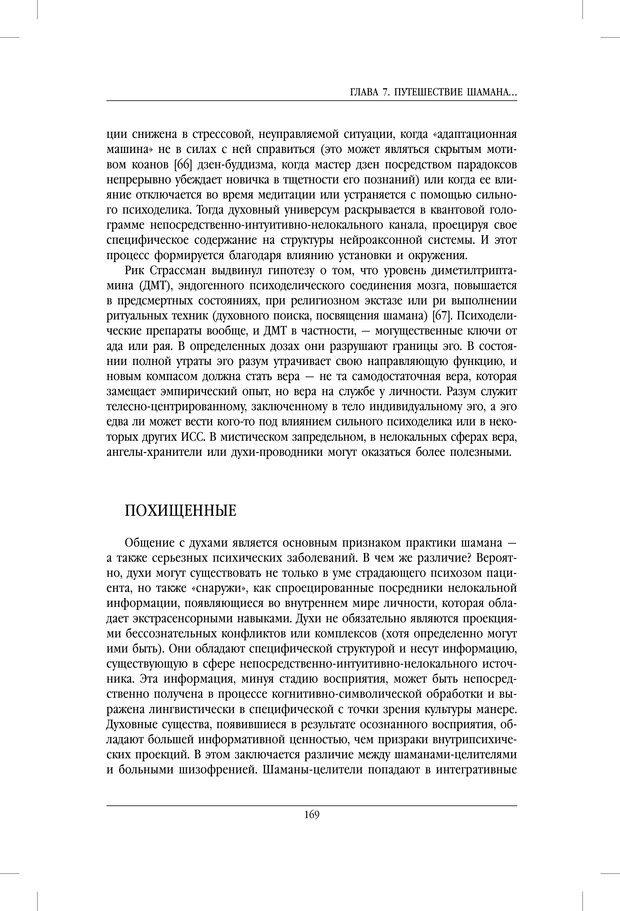 PDF. Внутренние пути во Вселенную. Путешествия в другие миры. Страссман Р. Страница 164. Читать онлайн
