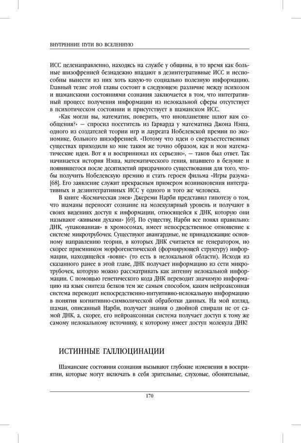 PDF. Внутренние пути во Вселенную. Путешествия в другие миры. Страссман Р. Страница 165. Читать онлайн