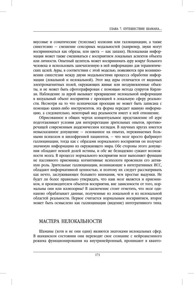 PDF. Внутренние пути во Вселенную. Путешествия в другие миры. Страссман Р. Страница 166. Читать онлайн
