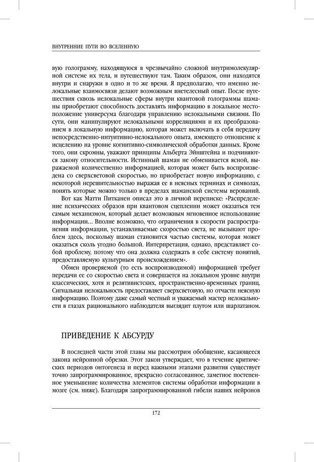 PDF. Внутренние пути во Вселенную. Путешествия в другие миры. Страссман Р. Страница 167. Читать онлайн