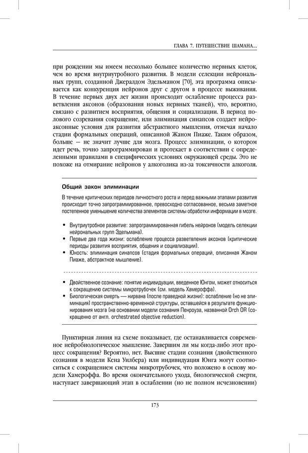 PDF. Внутренние пути во Вселенную. Путешествия в другие миры. Страссман Р. Страница 168. Читать онлайн