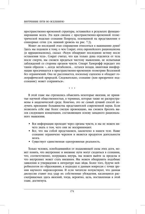 PDF. Внутренние пути во Вселенную. Путешествия в другие миры. Страссман Р. Страница 169. Читать онлайн