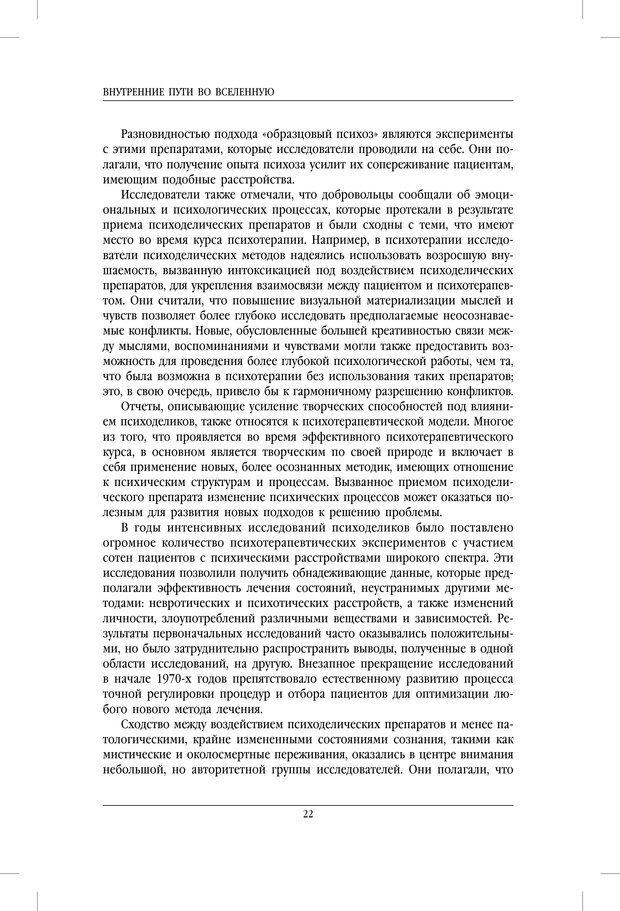 PDF. Внутренние пути во Вселенную. Путешествия в другие миры. Страссман Р. Страница 17. Читать онлайн