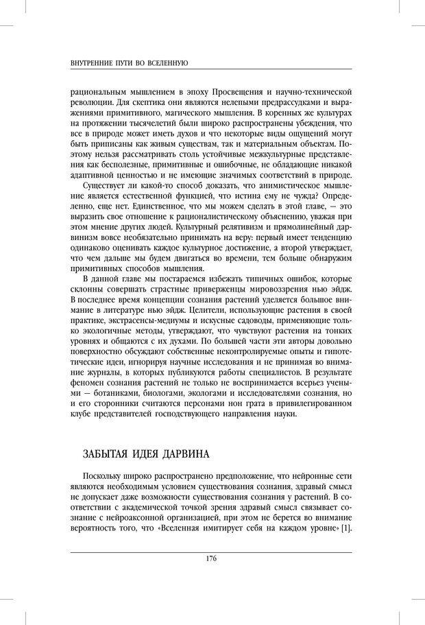 PDF. Внутренние пути во Вселенную. Путешествия в другие миры. Страссман Р. Страница 171. Читать онлайн
