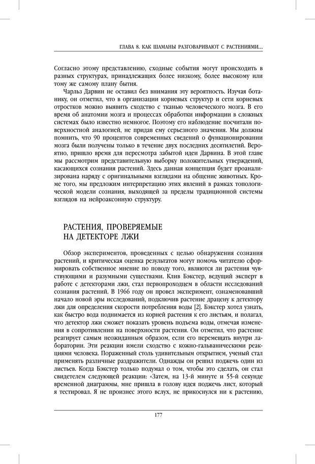 PDF. Внутренние пути во Вселенную. Путешествия в другие миры. Страссман Р. Страница 172. Читать онлайн