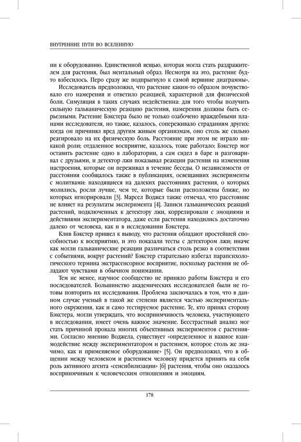 PDF. Внутренние пути во Вселенную. Путешествия в другие миры. Страссман Р. Страница 173. Читать онлайн