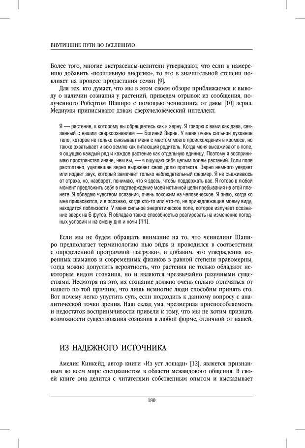 PDF. Внутренние пути во Вселенную. Путешествия в другие миры. Страссман Р. Страница 175. Читать онлайн