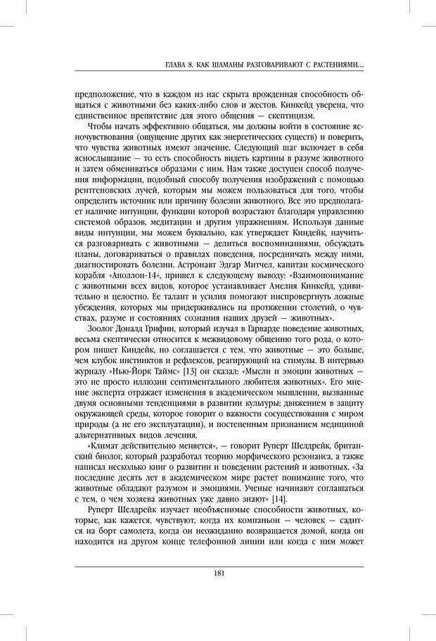 PDF. Внутренние пути во Вселенную. Путешествия в другие миры. Страссман Р. Страница 176. Читать онлайн