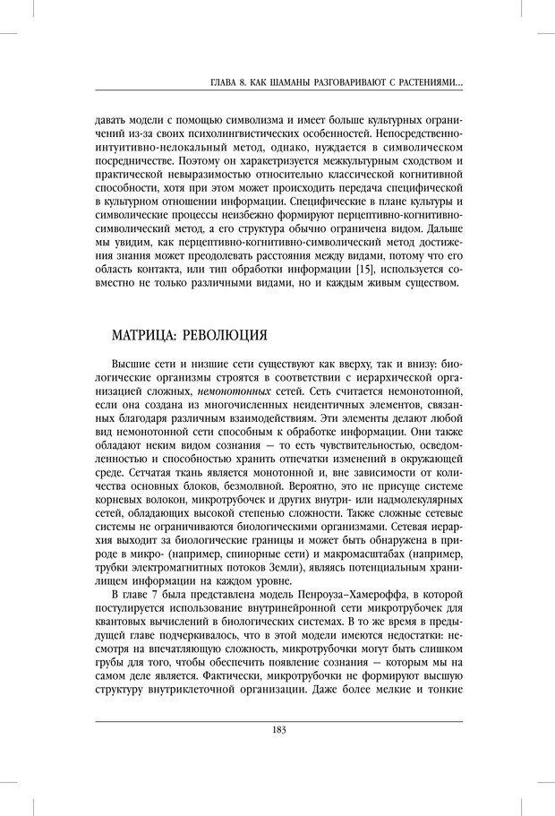 PDF. Внутренние пути во Вселенную. Путешествия в другие миры. Страссман Р. Страница 178. Читать онлайн