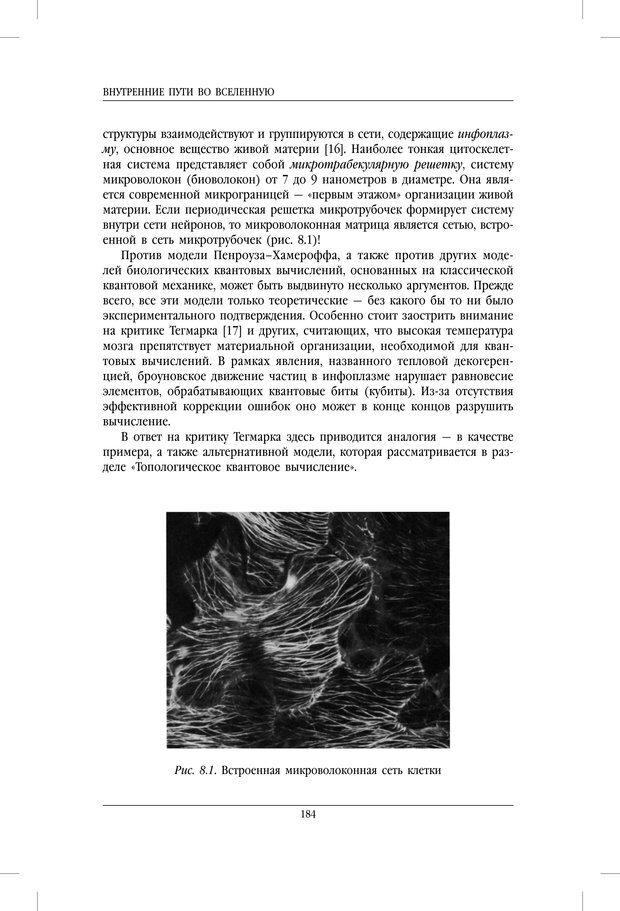 PDF. Внутренние пути во Вселенную. Путешествия в другие миры. Страссман Р. Страница 179. Читать онлайн