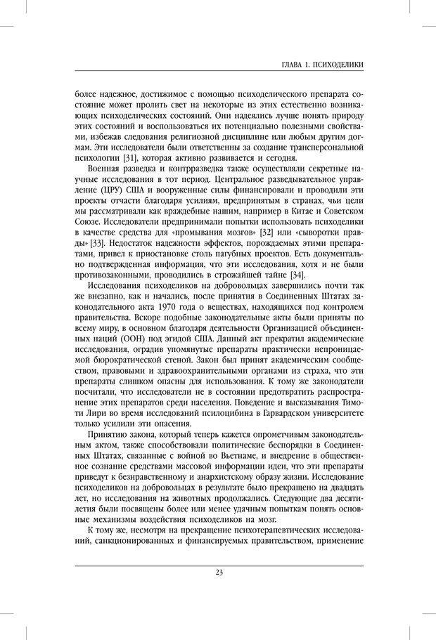 PDF. Внутренние пути во Вселенную. Путешествия в другие миры. Страссман Р. Страница 18. Читать онлайн