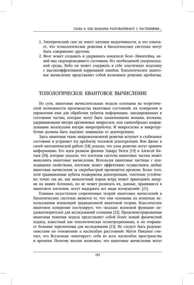 PDF. Внутренние пути во Вселенную. Путешествия в другие миры. Страссман Р. Страница 180. Читать онлайн