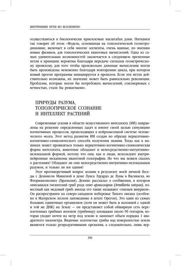 PDF. Внутренние пути во Вселенную. Путешествия в другие миры. Страссман Р. Страница 181. Читать онлайн