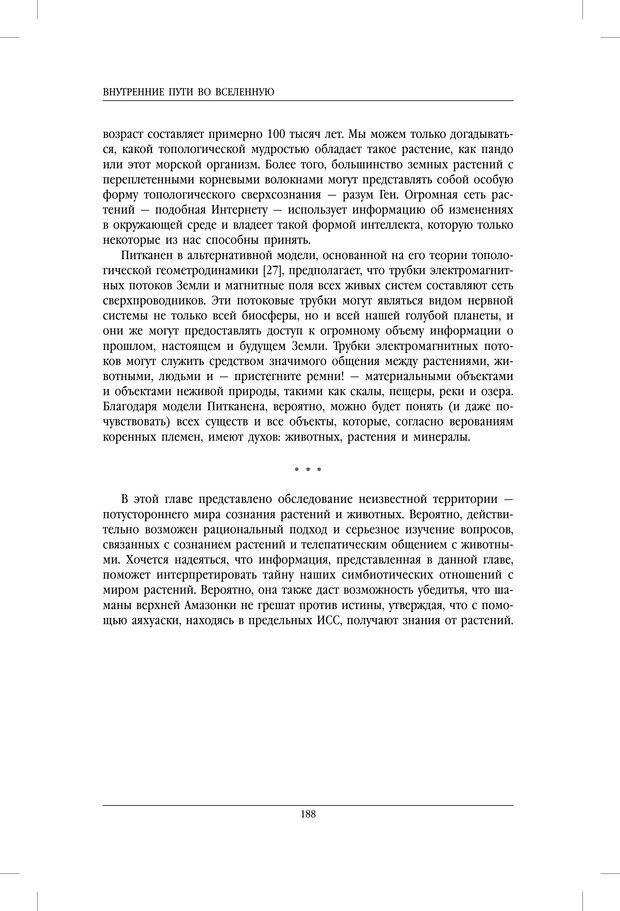 PDF. Внутренние пути во Вселенную. Путешествия в другие миры. Страссман Р. Страница 183. Читать онлайн