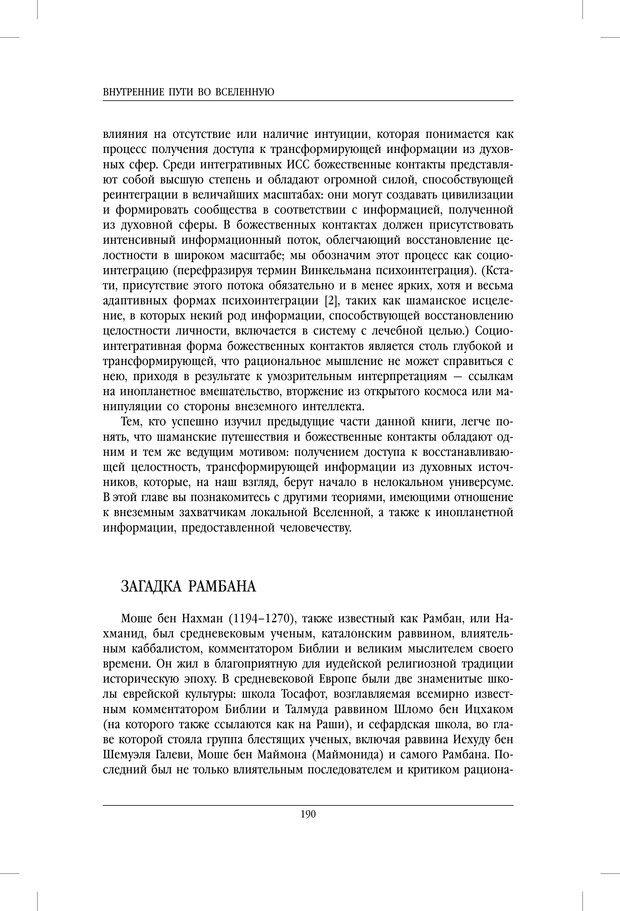 PDF. Внутренние пути во Вселенную. Путешествия в другие миры. Страссман Р. Страница 185. Читать онлайн