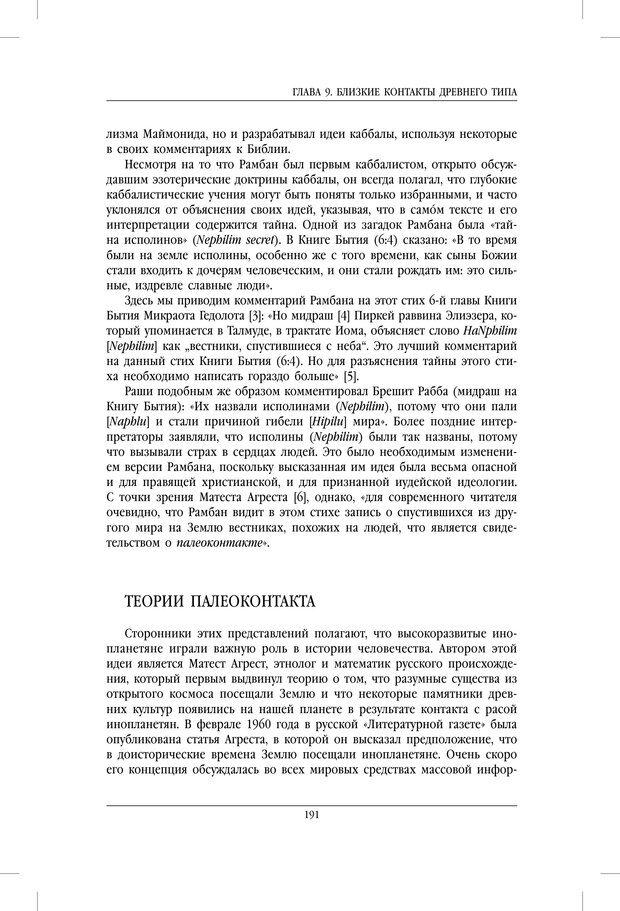 PDF. Внутренние пути во Вселенную. Путешествия в другие миры. Страссман Р. Страница 186. Читать онлайн
