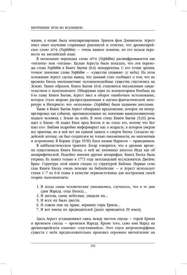 PDF. Внутренние пути во Вселенную. Путешествия в другие миры. Страссман Р. Страница 187. Читать онлайн