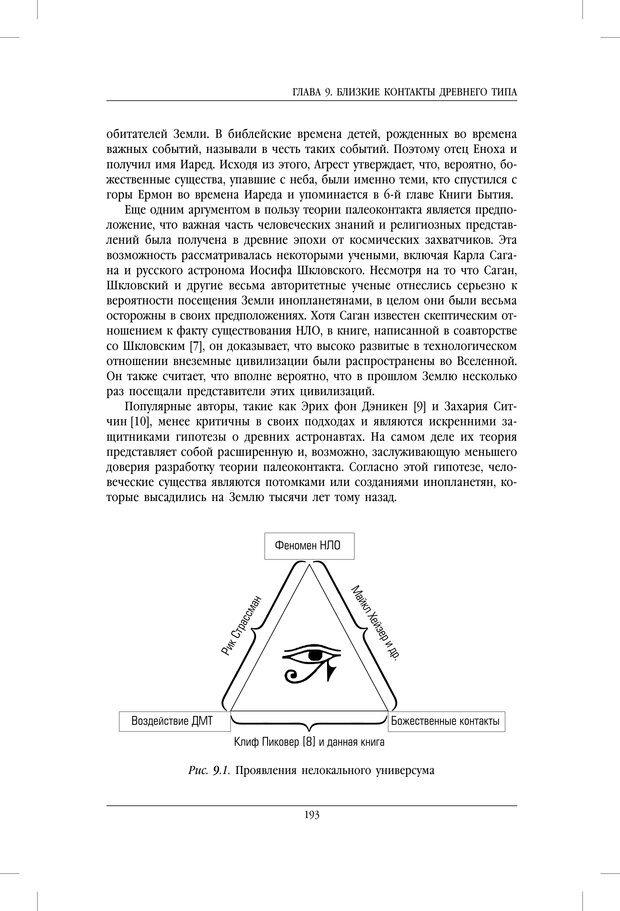 PDF. Внутренние пути во Вселенную. Путешествия в другие миры. Страссман Р. Страница 188. Читать онлайн