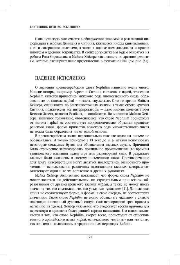 PDF. Внутренние пути во Вселенную. Путешествия в другие миры. Страссман Р. Страница 189. Читать онлайн