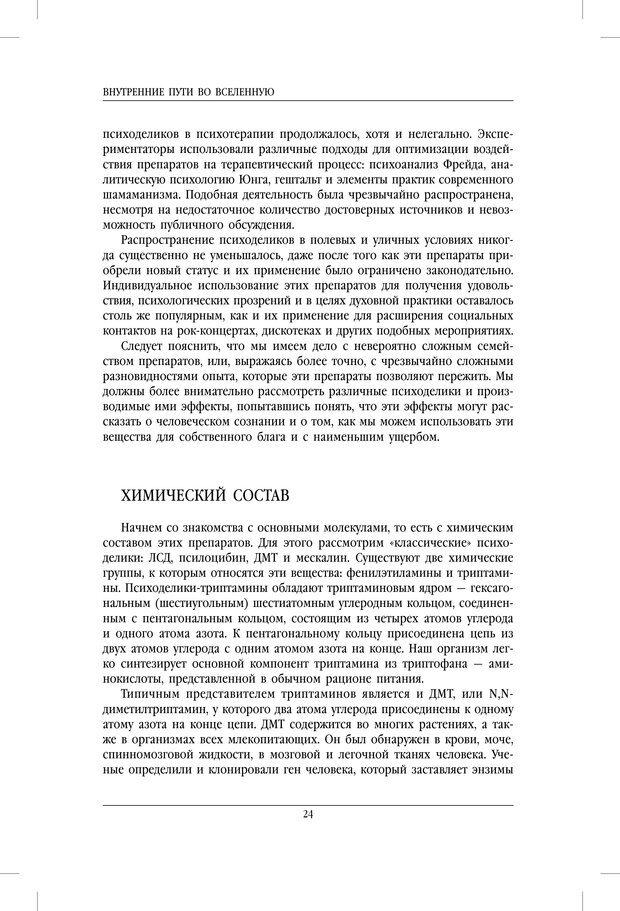 PDF. Внутренние пути во Вселенную. Путешествия в другие миры. Страссман Р. Страница 19. Читать онлайн