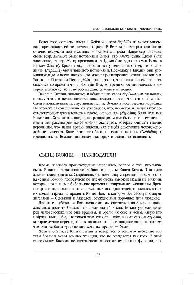 PDF. Внутренние пути во Вселенную. Путешествия в другие миры. Страссман Р. Страница 190. Читать онлайн