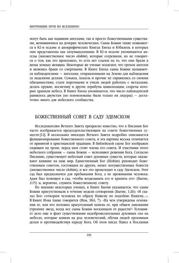 PDF. Внутренние пути во Вселенную. Путешествия в другие миры. Страссман Р. Страница 191. Читать онлайн