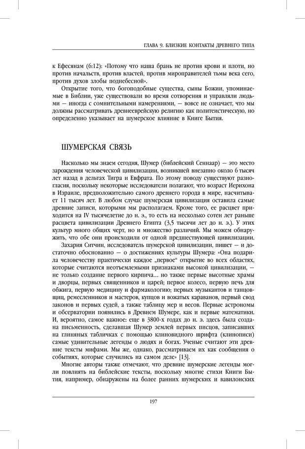 PDF. Внутренние пути во Вселенную. Путешествия в другие миры. Страссман Р. Страница 192. Читать онлайн
