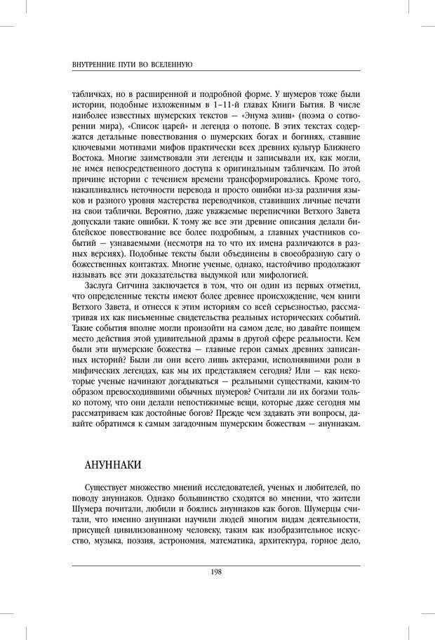 PDF. Внутренние пути во Вселенную. Путешествия в другие миры. Страссман Р. Страница 193. Читать онлайн