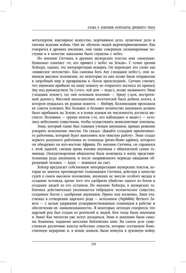 PDF. Внутренние пути во Вселенную. Путешествия в другие миры. Страссман Р. Страница 194. Читать онлайн
