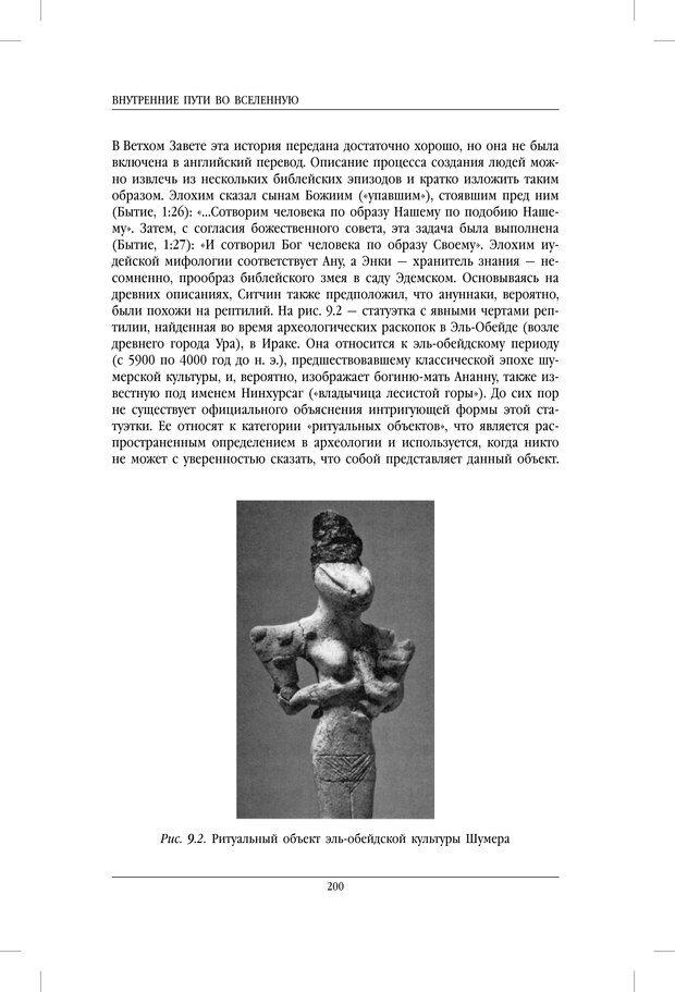 PDF. Внутренние пути во Вселенную. Путешествия в другие миры. Страссман Р. Страница 195. Читать онлайн