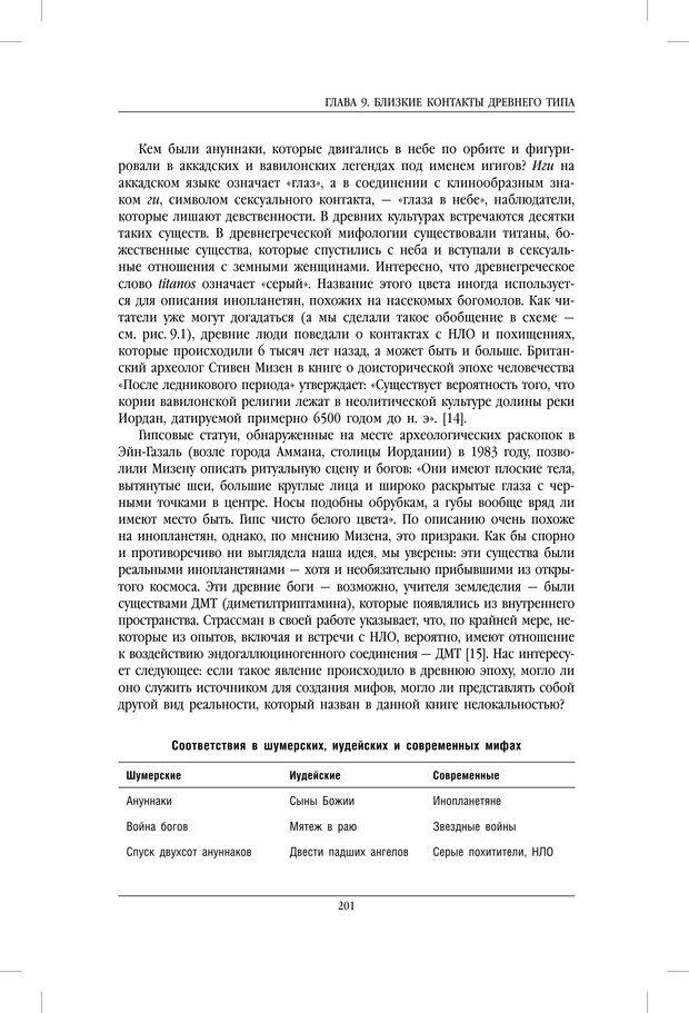 PDF. Внутренние пути во Вселенную. Путешествия в другие миры. Страссман Р. Страница 196. Читать онлайн