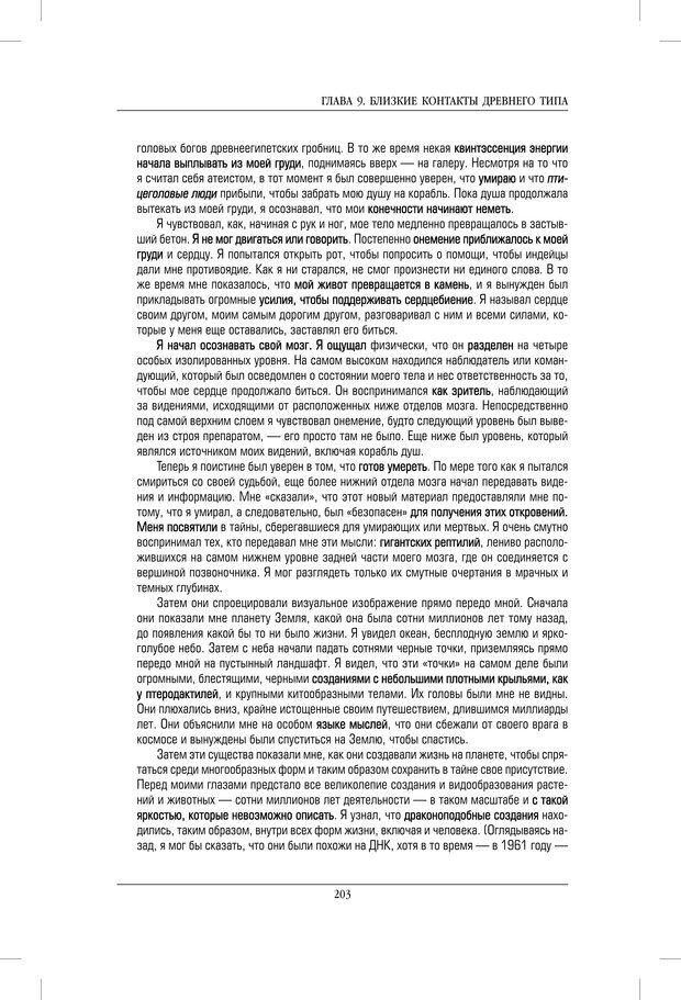 PDF. Внутренние пути во Вселенную. Путешествия в другие миры. Страссман Р. Страница 198. Читать онлайн