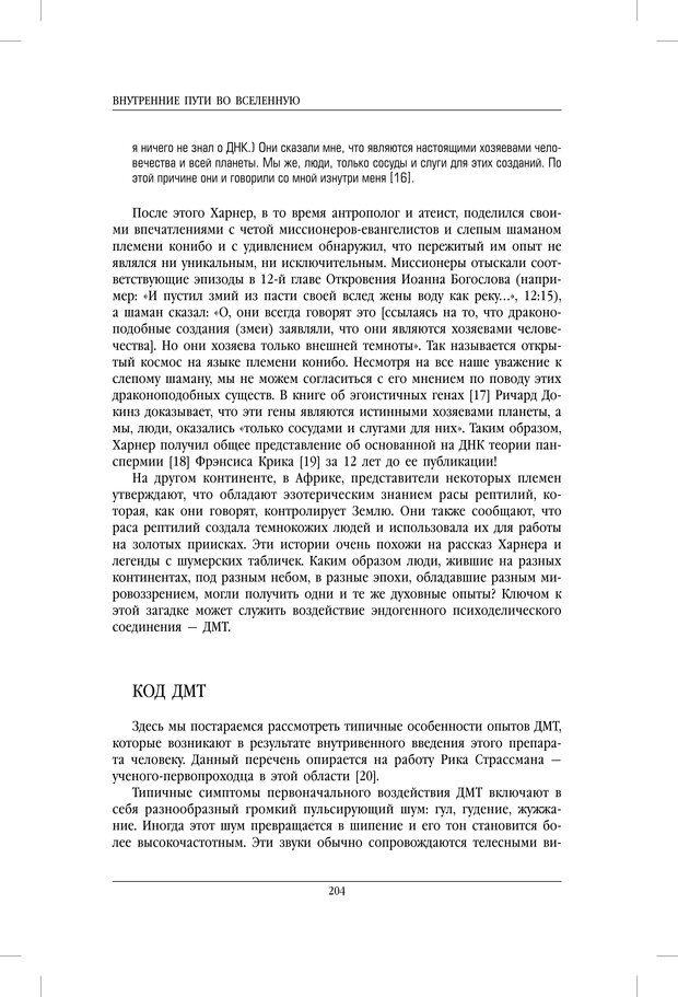 PDF. Внутренние пути во Вселенную. Путешествия в другие миры. Страссман Р. Страница 199. Читать онлайн