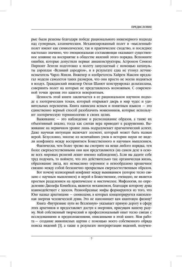 PDF. Внутренние пути во Вселенную. Путешествия в другие миры. Страссман Р. Страница 2. Читать онлайн