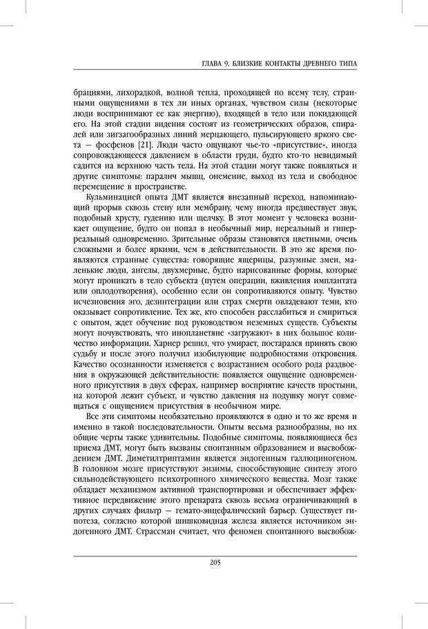 PDF. Внутренние пути во Вселенную. Путешествия в другие миры. Страссман Р. Страница 200. Читать онлайн