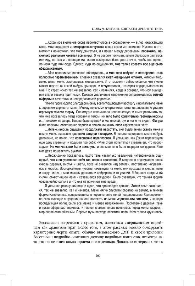 PDF. Внутренние пути во Вселенную. Путешествия в другие миры. Страссман Р. Страница 202. Читать онлайн