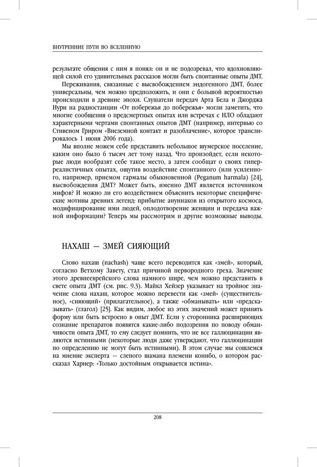 PDF. Внутренние пути во Вселенную. Путешествия в другие миры. Страссман Р. Страница 203. Читать онлайн