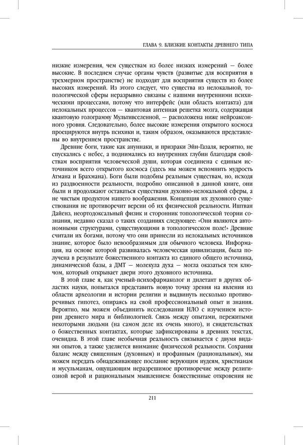PDF. Внутренние пути во Вселенную. Путешествия в другие миры. Страссман Р. Страница 206. Читать онлайн