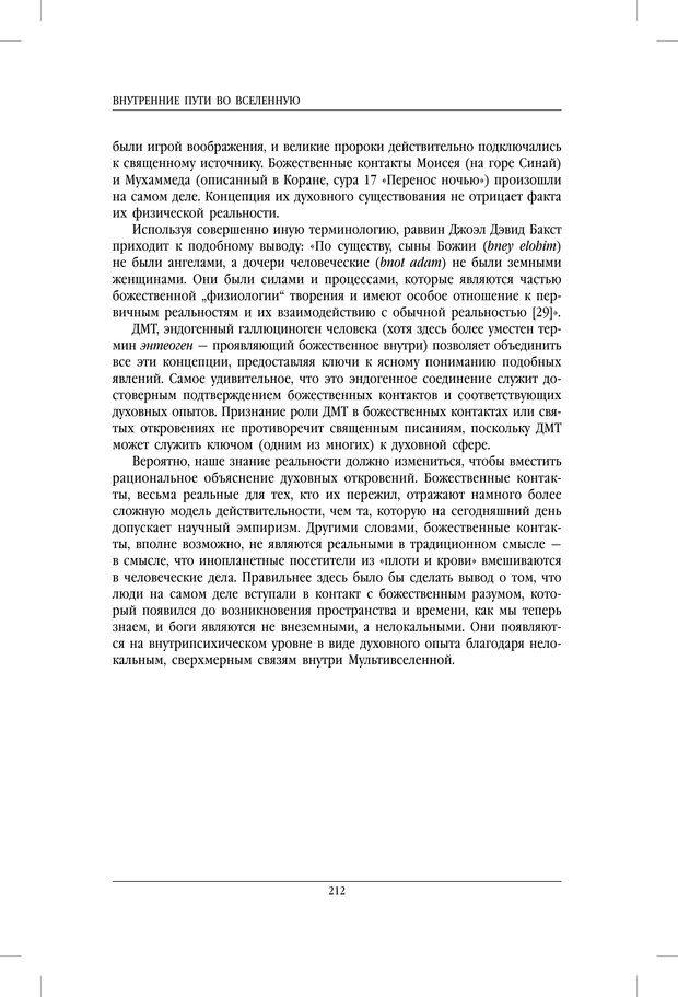 PDF. Внутренние пути во Вселенную. Путешествия в другие миры. Страссман Р. Страница 207. Читать онлайн