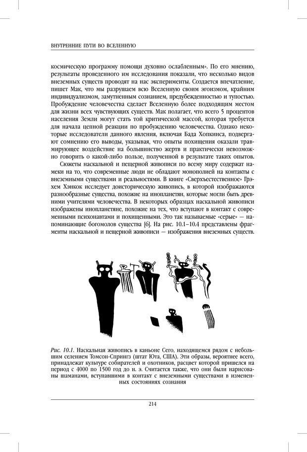 PDF. Внутренние пути во Вселенную. Путешествия в другие миры. Страссман Р. Страница 209. Читать онлайн